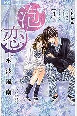 泡恋(3) (フラワーコミックス) Kindle版