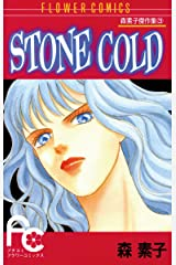 STONE COLD (フラワーコミックス) Kindle版