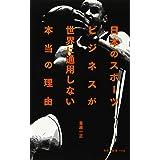 日本のスポーツビジネスが世界に通用しない本当の理由 (光文社新書)