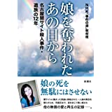 娘を奪われたあの日から:名古屋闇サイト殺人事件・遺族の12年