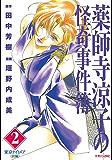 薬師寺涼子の怪奇事件簿(2) (マガジンZコミックス)