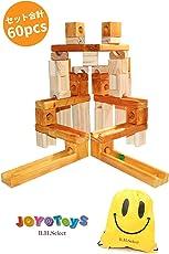 木製 積み木 ビー玉 転がし スロープ ブロック パズル おもちゃ 収納 袋付き 立体 迷路 知育玩具 誕生日 プレゼント 問題解決力 論理的思考 を育む (60pcs (JOY@slope60))