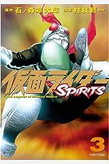 仮面ライダーSPIRITS(3) (月刊少年マガジンコミックス) Kindle版