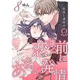 恋する前に、あまい発情。 ~社長と運命のオメガ~(8) (e乙蜜コミックス)