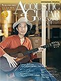 (CD付き) アコースティック・ギター・マガジン (ACOUSTIC GUITAR MAGAZINE) 2019年12月号 Vol.82