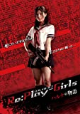 Re:play-Girls ハルナの物語 REASON OF MYSELF [DVD]
