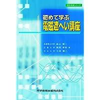 初めて学ぶ電磁遮へい講座 -電磁波シールド材の開発と設計- (設計技術シリーズ)