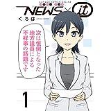 NEWS×it(1) (ガンガンコミックスONLINE)