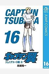 キャプテン翼 16 (ジャンプコミックスDIGITAL) Kindle版