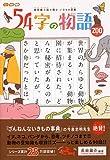 超短編小説で読む いきもの図鑑54字の物語 ZOO