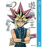 遊☆戯☆王 モノクロ版 2 (ジャンプコミックスDIGITAL)