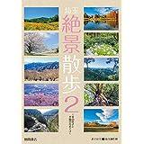 埼玉絶景散歩2 ~里山歩きと季節の花めぐり~