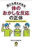 誰にも覚えがある体のおかしな反応の正体: なぜ、舌を引っ張ると「しゃっくり」は止まる? (KAWADE夢文庫)