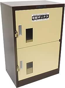 信防エディックス 宅配ボックス 【宅配ありがとさん】 (二段完成品) 大型 大容量 ツートン 個人宅