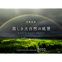美しき大自然の風景カレンダー2022|高橋 真澄 (セイセイシャカレンダー2022)