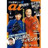プロ野球ai(アイ)2021年1月号(特集=お笑い第7世代 X プロ野球)