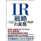 IR戦略の実務