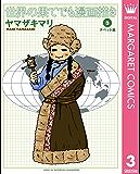 世界の果てでも漫画描き 3 チベット編 (マーガレットコミックスDIGITAL)