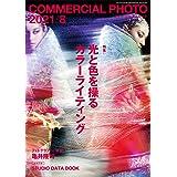 COMMERCIAL PHOTO (コマーシャル・フォト) 2021年 8月号