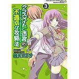クラスメイト(♀)と迷宮の不適切な攻略法(3) (電撃コミックス)