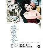 瘋癲老人日記 [DVD]