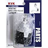 KVK MYM型:セラミックカートリッジ・上げ吐水 KPS077AH