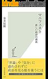 マニフェスト~新しい政治の潮流~ (光文社新書)