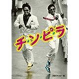 チ・ン・ピ・ラ HDリマスター版 [DVD]