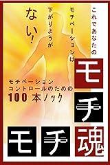 モチベーションアップのための100本ノック~モチ魂: モチベーションコントロールするための100のポイント モチベーション5.0 Kindle版