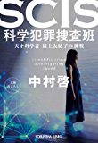 SCIS 科学犯罪捜査班~天才科学者・最上友紀子の挑戦~ (光文社文庫)