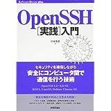 OpenSSH[実践]入門 (Software Design plus)