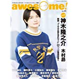awesome!(オーサム) Vol.41 (シンコー・ミュージックMOOK)