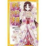 戦国姫 ―松姫の物語― (集英社みらい文庫)