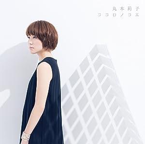 丸本莉子『ココロノコエ』初回限定盤