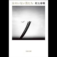 女のいない男たち (文春文庫)