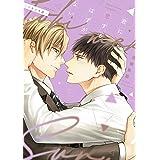 君に恋するはずがない―トキメキ篇― (ディアプラス・コミックス)