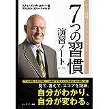 7つの習慣 演習ノート