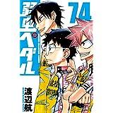 弱虫ペダル 74 (少年チャンピオン・コミックス)