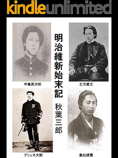 明治維新始末記 | 秋葉 三郎 | 歴史学 | Kindleストア | Amazon