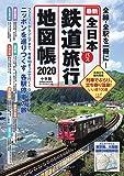 全日本鉄道旅行地図帳2020年版 (小学館GREEN Mook マップ・マガジン 12)
