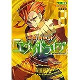 超世界転生エグゾドライブ -激闘! 異世界全日本大会編- 2 (マッグガーデンコミックス Beat'sシリーズ)