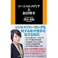 ソーシャルメディアと経済戦争 (扶桑社新書)