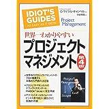 世界一わかりやすいプロジェクトマネジメント 第4版