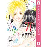 ハニーレモンソーダ 13 (りぼんマスコットコミックスDIGITAL)