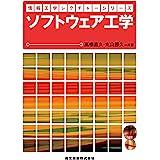 ソフトウェア工学 (情報工学レクチャーシリーズ)