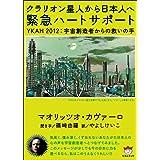 クラリオン星人から日本人へ 緊急ハートサポート YKAM 2012:宇宙創造者からの救いの手(超☆ぴかぴか) (超☆ぴかぴか文庫)
