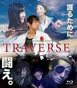 TRAVERSE トラバース [Blu-ray]