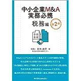 中小企業M&A実務必携 税務編 第2版