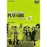 プレイガール Premium Collection VOL.3 [DVD]