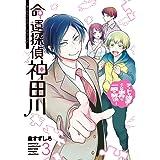 命運探偵 神田川 (3)完 (ガンガンコミックスONLINE)